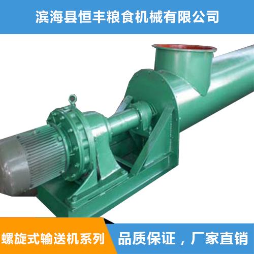管道式螺旋输送机