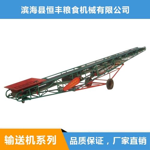 移动式散粮输送机