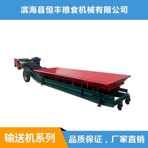 卸粮输送机