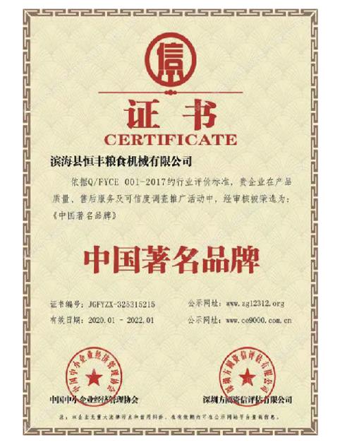 移动吸粮机 荣誉证书