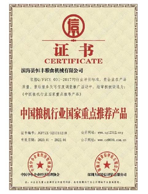 中国粮机行业推荐产品 粮食扦样机